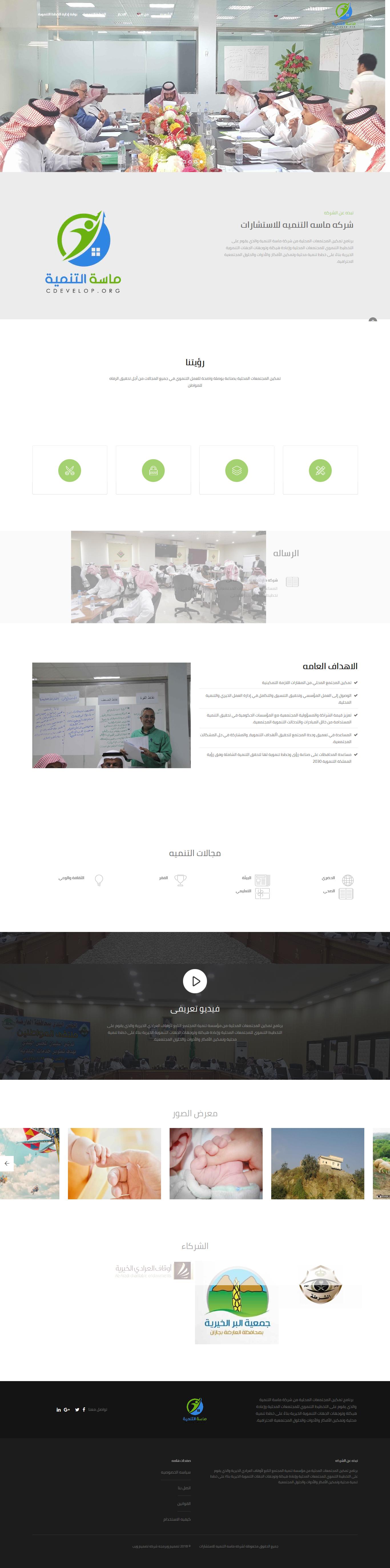 موقع وتطبيق شركة ماسة التنمية للاستشارات