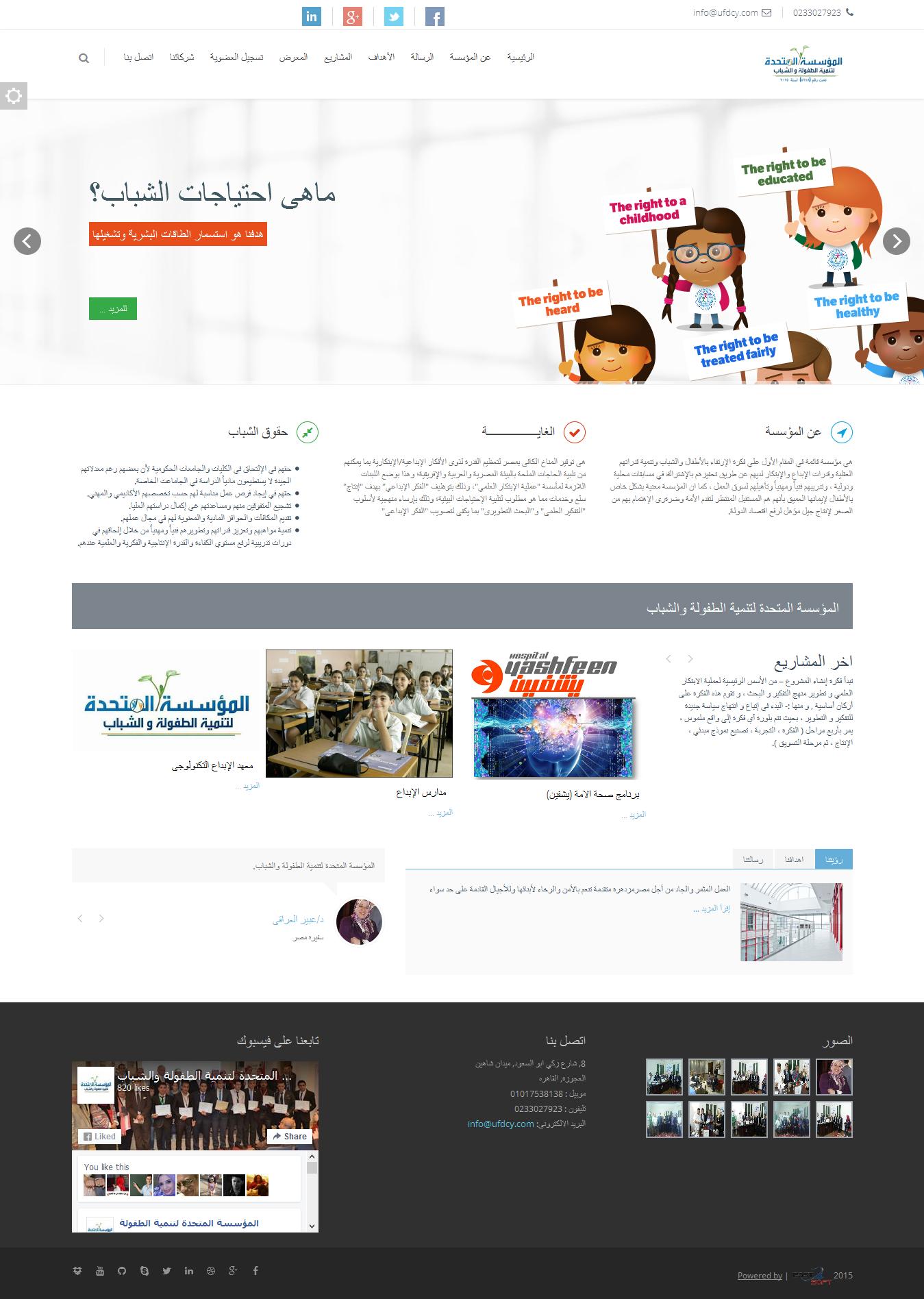 موقع المؤسسة المتحدة لتنمية الطفولة والشباب
