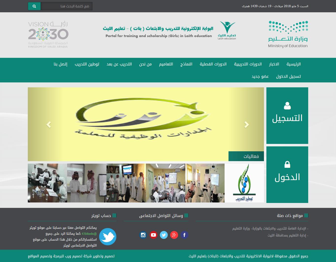 موقع البوابة الالكترونية للتدريب والابتعاث الليث - وزارة التعليم السعودية