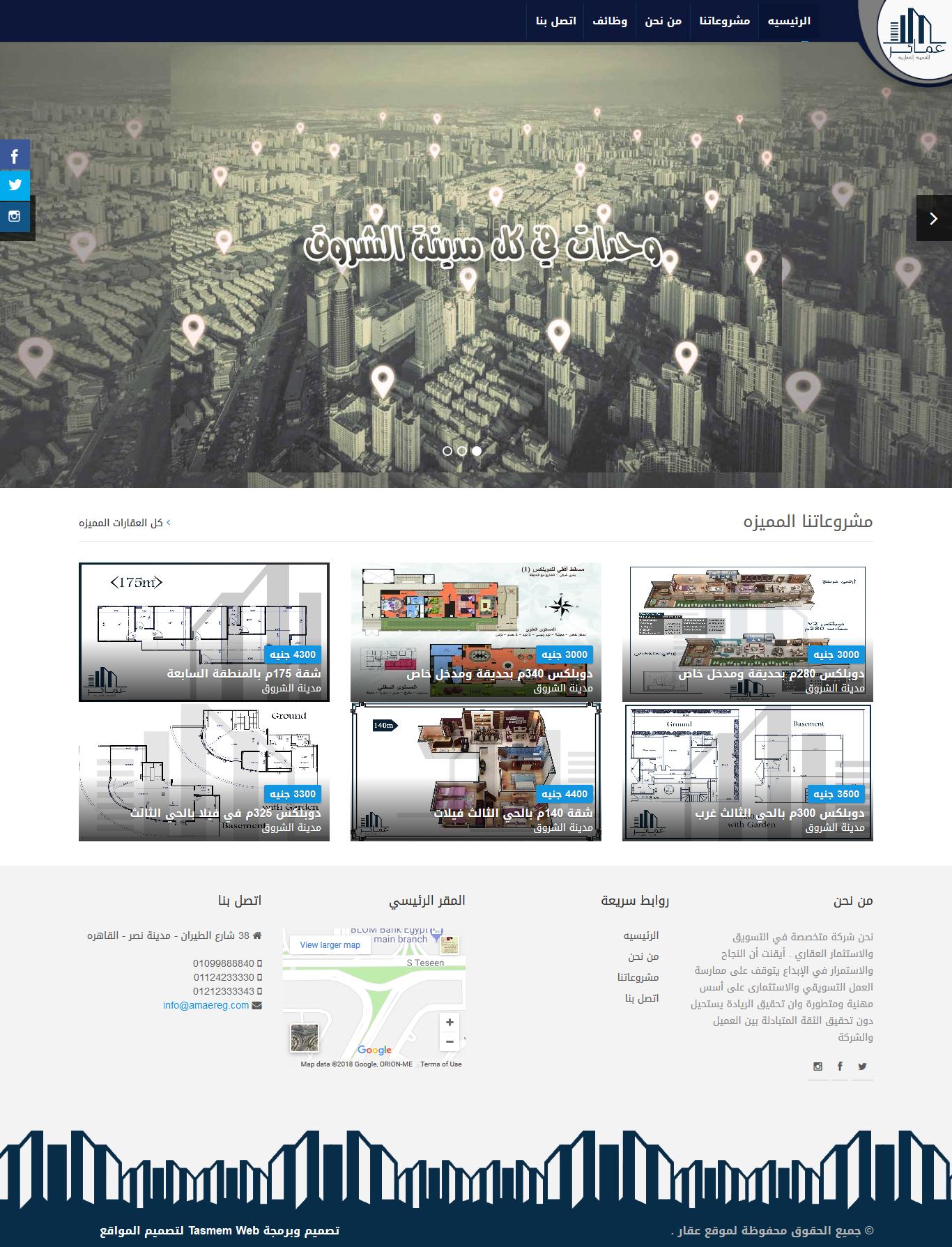 موقع شركة عمائر للتنمية العقارية