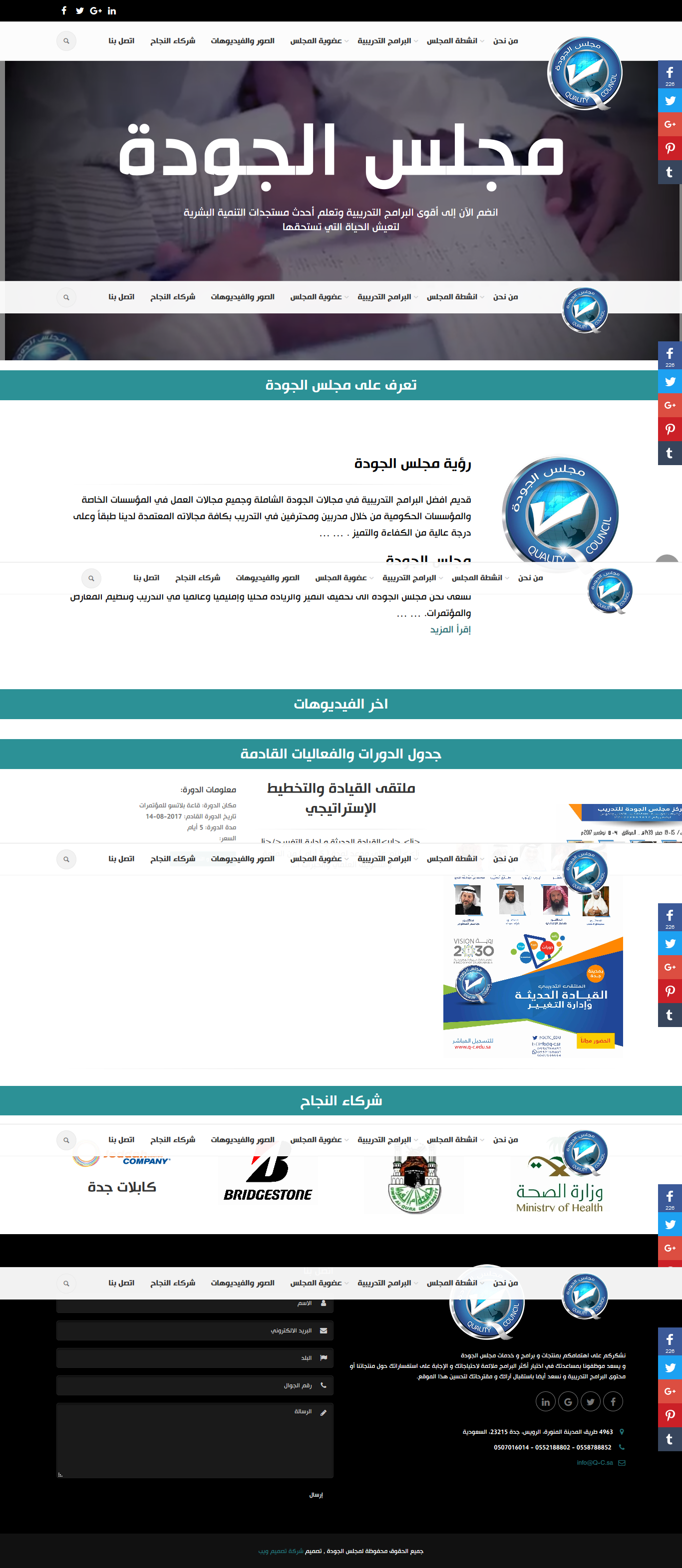 موقع مجلس الجودة التعليمي السعودي